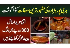 Haripur Hazara Ki Famous Soghat Katwa Gosht - Katwa Dish Sirf 300 Rupay Me