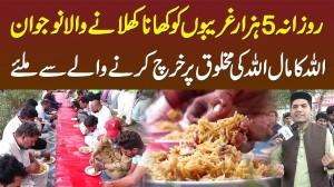Daily 5000 Ghareebo Ko Khana Khilane Wala - Allah Ka Maal Allah Ki Makhlooq Pe Kharch Karne Laga