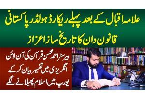 Quran Ki Online English Me Tafseer Bayan Karne Wale Pakistani Law Maker Barrister Ahmad Mohsin
