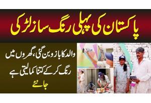 Pakistan Ki Pehli Rang Saaz Larki - Baap Ka Sahara Bun Gai - Gharon Me Rang Kar Ke Kitna Kamati Hai?