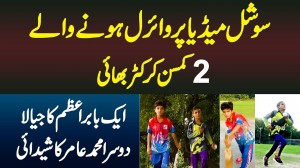 2 Little Cricketer Brother - Ek Babar Azam Ka Jayala Aur Dusra Mohammad Amir Ka Shedai