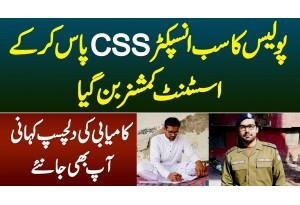 Sub Inspector CSS Kar Ke Assistant Commissioner Bun Gaya - Success Story Of Syed Qaiser Abbas