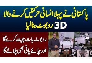 Pakistani Ne Pehla Insan Jesa 3D Robot Bana Liya - Robot Baat Karga Aur Chai Pani Bhi Pilaye Ga