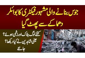 Juice Factory Me Boiler Blast - Kitne Log Halak Or Kitne Zakhmi Huwe? Asal Haqaiq Janiye
