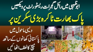 Pak India T20 - Royal Gujrat Restaurant Abu Dhabi Me Desi Khano Ke Sath Match Dekhain Big Screen Per