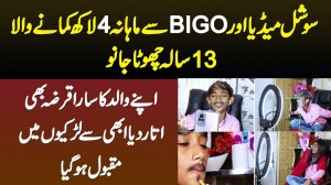 Bigo Live Se Monthly 4 Lakh Kamane Wala 13 Sala Bacha - Baap Ka Karz Bhi Utar Gia Famous Bhi Ho Gia