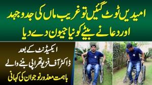 Accident Ke Bad Physiotherapist Banne Wale Mazoor Naujawan Ki Kahani, Maa Ki Dua Ne Nai Zindagi Dedi