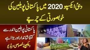 Pakistan Pavilion Dubai Expo 2020 - Andar Se Kitna Bara Aur Shandar Hai? Kese Decorate Kia Gia Hai?