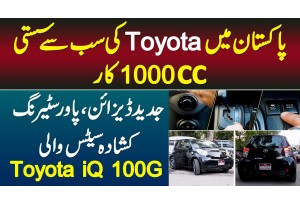 Pakistan Me Toyota Ki 1000cc Sab Se Sasti Or Latest Feature Wali Toyota IQ Car - Toyota IQ Features