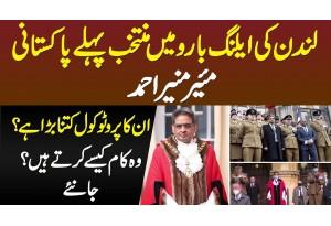 London Ki Ealing Borough Me Elect Hone Wale Pehle Pakistani Mayor Munir Ahmed - Kitna Protocol Hai?