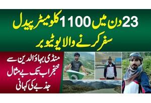 23 Din Me Mandi Bahauddin Se Khunjerab Pass Tak 1100 KM Paidal Safar Karne Wale YouTuber Ki Kahani