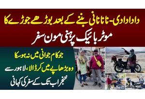 Dada Dadi Nana Nani Banne Ke Baad Old Couple Ka Bike Per Honeymoon Safar - Lahore To Khunjerab