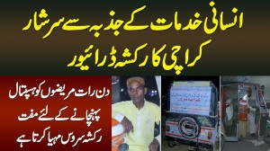 Din Raat Patients Ko Hospital Pahunchane Ke Liye Free Service Dene Wala Rickshaw Driver