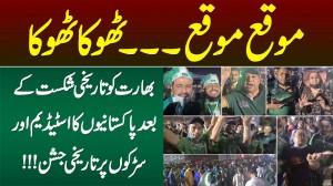 Mauka Mauka - Thoka Thoka 😂😂😂 Pakistan Vs India | Jashan Continues In Dubai