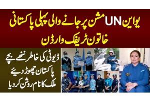 UN Mission Per Jane Wali Pehli Pakistani Lady Traffic Warden,Duty Ki Khatir Bache Pakistan Chor Diye