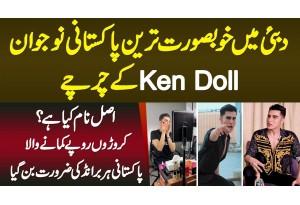 Dubai Me Ken Doll Ke Nam Se Famous Pakistani Ki Khubsurti Ke Charche - Jo Crore Rupee Kama Raha Hai