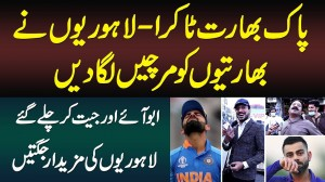 Pak Vs India T20 - Abu Aye Aur Jeet Kar Chalay Gaye - Lahorion Ne Indians Ko Mirchain Laga Di