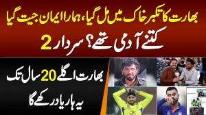 Kitne Aadmi The? Sardar 2 - India Agle 20 Sal Tak Yeh Haar Yad Rakhe Ga | Pak VS India T20 Match