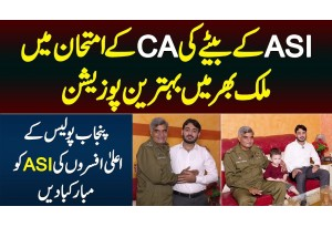 ASI Ke Bete Ne CA Ke Exam Me Puray Mulk Me Best Position Hasil Kar Li - Punjab Police Ki Mubarakbad