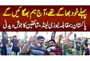 Pehle Khud Bhagay The Aaj Hum Bhagayenge - Shaiqeen New Zealand Ko Harane Ko Tayar - Pak Vs Nz T20