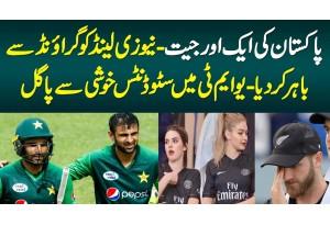 Pakistan Ne New Zealand Ki Security Tight Kar Di - Pehle Bowlers Ne Dhoaya Phir Batsman Ne Dhoya