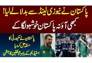 Pakistan Ne New Zealand Se Badla Le Lia - Kabhi Ao Pakistan Khushboo Laga Ke | Security Bhi Tight