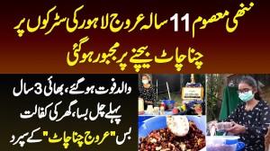 Arooj Chana Chaat - 11 Sala Arooj Lahore Me Chana Chaat Bechne Per Majboor