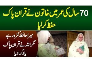 70 Sala Khatoon Ne Quran Pak Hifz Kar Lia - Yaddasht Kamzor Hai Lekin Allah Ne Quran Yad Kara Dia