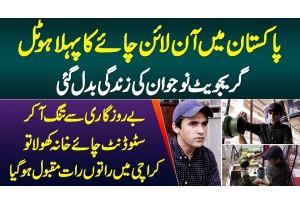 Pakistan Ki Pehli Online Chai - Graduate Boy Ne Berozgari Se Tang Aa Kar Student Chai Khana Khol Lia