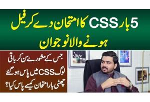 5 Bar CSS Exam Me Fail Hone Wala Naujawan Jiske Mashwaro Se Baqi Log Pass Ho Gaye,Khud Kese Pass Hua