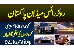 Rolls Royce Made In Pakistan - Gujranwala Ka Mistri Croron Ki Mehngi Cars Chand Lakh Me Banane Laga