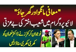 Mafi Mango Or Ghar Jao - Live Show Me Shoaib Akhtar Ki Insult - Cricketers Ne Dr Noman Ki Class Leli