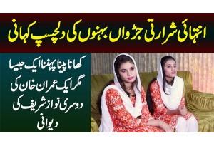 Twin Sisters - Khana, Peena, Pehanna Ek Jaisa - Ek Imran Khan Aur Doosri Nawaz Sharif Ki Deewani