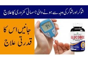Sugar Aur Sugar Ki Waja Say Honay Wali Jismani Kamzori Ka Yakeeni Elaj - Glucobex By Herbiotics