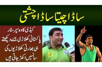 Kabaddi Ka Wo Superstar Pakistani Player Jise Dekhte Hi Indian Players Ki Sans Ukhar Jati Hai