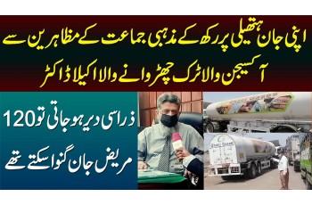 Jaan Hatheli Per Rakh Kar Traffic Jam Se Oxygen Truck Nikalne Wala Brave Dr Fazal Ur Rahman