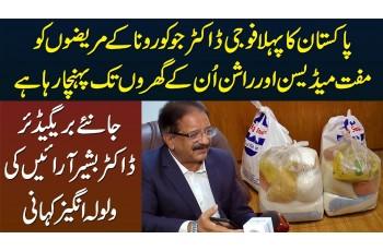Corona Patients Ko Free Medicine Aur Ration Unke Ghar Tak Pohanche Wale Brigadier Bashir Se Miliye
