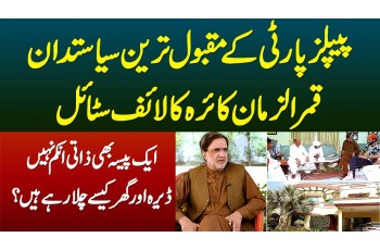 PPP Ke Famous Politician Qamar Zaman Kaira Ka Lifestyle - Dera Aur Ghar Kese Chalate Hain?