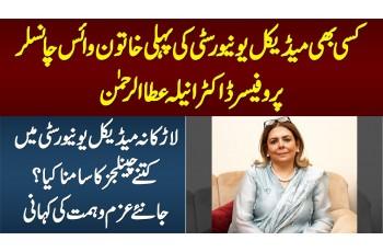 Kisi Bhi Medical University Ki Pehli Woman Vice Chancellor - Story Of Prof.Dr. Aneela Atta Ur Rahman