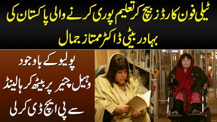 Telephone Cards Baich Kar Education Complete Karne Wali Dr Mumtaz Jamal Orakzai