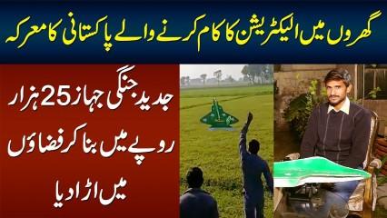 Electrician Ka Kaam Karne Wale Pakistani Ne 25000 RS Me Jangi Jahaz Bana Lia