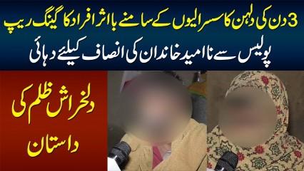 3 Din Ki Dulhan Se Ba Asar Afrad Ki Badfaili - Police Se Na Umeed Khandan Ki Justice Ke Liye Appeal