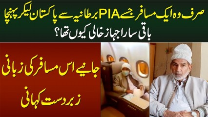 Single Passenger On PIA Flight From UK To Pakistan - Find Interesting Details