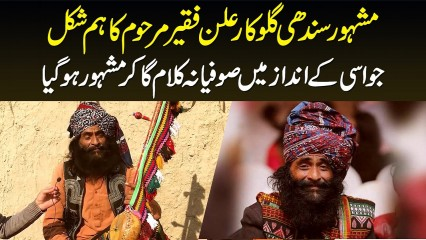 Famous Sindhi Folk Singer Allan Faqeer Ka Duplicate Jo Usi Andaz Me Gaa Kar Mashhur Ho Gaya