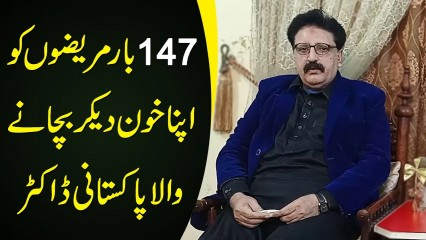147 Dafa Patients Ko Apna Blood De Kar Bachane Wala Pakistani Doctor Muhammad Faisal Ishaq