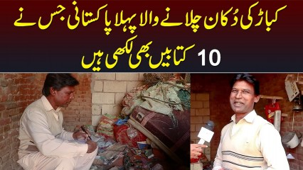 Scrap Shop Chalane Wala Pehla Pakistani Jisne 10 Books Bhi Likhi Hain