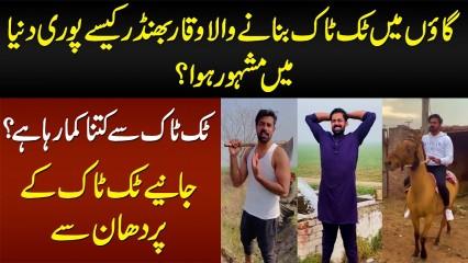 Gaon Me TikTok Banane Wala Waqar Bhinder Kese Puri Duniya Me Famous Huwa? Kitna Kamata Hai?