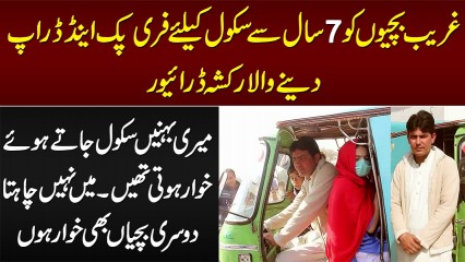 Ghareeb Bachion Ko 7 Saal Se School Ke Liye Free Pick & Drop Dene Wala Rickshaw Driver