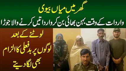 Ghar Me Husband Wife Aur Logon Ko Loot'tay Waqt Behan Bhai Banne Wala Couple