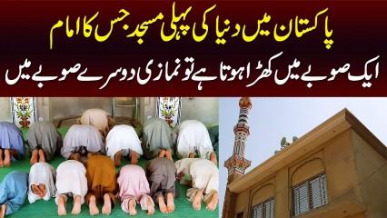 Duniya Ki Pehli Pakistani Masjid Jiska Imam Ek Soobay Me Khara Hota Hai Or Namazi Doosre Soobay Me